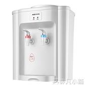 飲水機 台式飲水機家用制冷熱小型迷你宿舍冰溫熱節能靜音速熱 LX 非凡小鋪