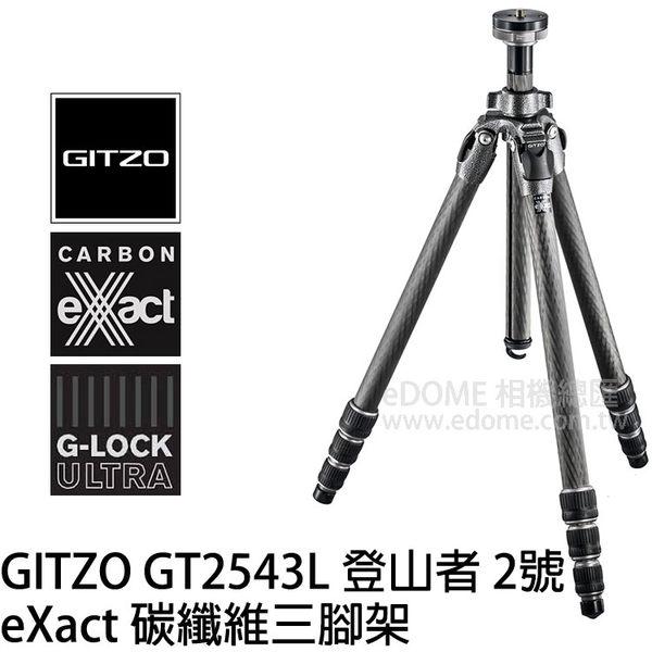GITZO GT 2543L eXact 碳纖維三腳架 (24期0利率 免運 文祥貿易公司貨) 登山者 2號腳