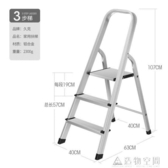 久克全鋁合金梯子家用梯子摺疊梯多功能人字梯室內扶梯三四五步 NMS名購居家