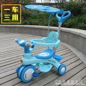 手推車兒童腳踏三輪車手推車三合一嬰兒兒童推車遮陽篷童車『CR水晶鞋坊』igo