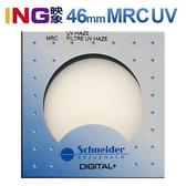 Schneider 46mm MRC UV 頂級銅框 多層鍍膜保護鏡 德國 信乃達 贈B+W濕式拭鏡紙 見喜公司貨 46