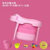 兒童折疊浴桶嬰兒游泳寶寶洗澡桶小孩可坐躺家用【奇趣小屋】