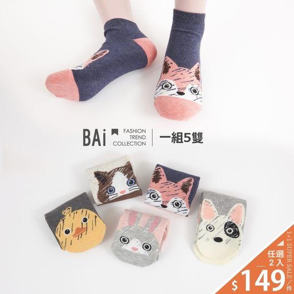 船型襪 可愛大頭卡通動物圖案彈性短襪5入組-BAi白媽媽【196327】