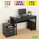 《DFhouse》頂楓120CM工作桌+2抽屜+主機架+活動櫃 工作桌 電腦桌 書桌 臥室 書房 辦公室