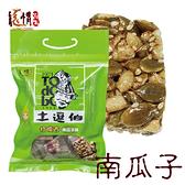 南瓜子壹口酥(全素食)
