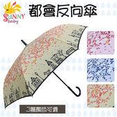 都會傘反向傘