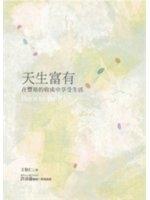 二手書博民逛書店 《天生富有:在豐裕的收成中享受生活》 R2Y ISBN:9789866436390│王怡仁
