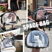 貓包寵物外出包便攜裝貓咪寵物透明背包太空艙狗狗貓籠子雙肩透氣貓書包 PA6296『男人範』