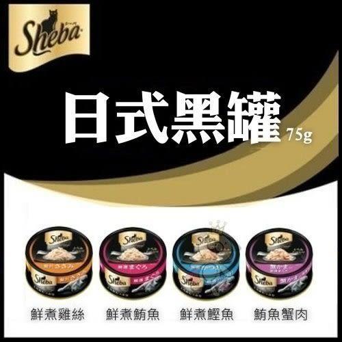 *WANG*【24罐】Sheba日式嚴選黑罐系列75g (四種口味可選)