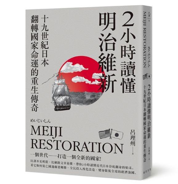2小時讀懂明治維新:十九世紀日本,翻轉國家命運的重生傳奇【城邦讀書花園】