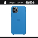 Apple iPhone 11 Pro Max 原廠矽膠護套 iPhone 11 Pro Max 原廠保護殼【衝浪藍色】 美國水貨 原廠盒裝