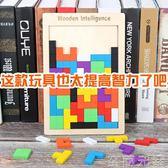 積木俄羅斯方塊益智力積木質玩具拼圖2-3-4-5-6-7歲男孩女孩WD 至簡元素