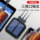 太陽能行動電源 輕巧太陽能移動電源充電寶手機通用【快速出貨八折搶購】