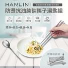 HANLIN 防燙抗油純鈦筷子湯匙組Ti6+Ti99