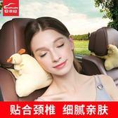 汽車頭枕護頸枕汽車用靠枕車內用品可愛卡通頸椎頭枕 QQ757『愛尚生活館』