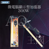 台灣 中藍 CS-061微電腦加溫器 300W 加溫器 加溫棒 控溫器 加熱棒 控溫棒