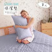 台灣製造.馬卡龍漾彩多色系列.灰 (單人保潔床包)