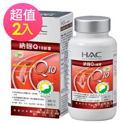 【永信HAC】納麴Q10膠囊(90粒/瓶)2入組