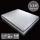 床墊 / 3.5尺 硬式獨立筒 / 雅典娜 二線乳膠獨立筒床墊 加大單人 3.5*6.2尺 B1835