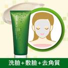 NARUKO 茶樹淨荳敷面潔膚泥 120g