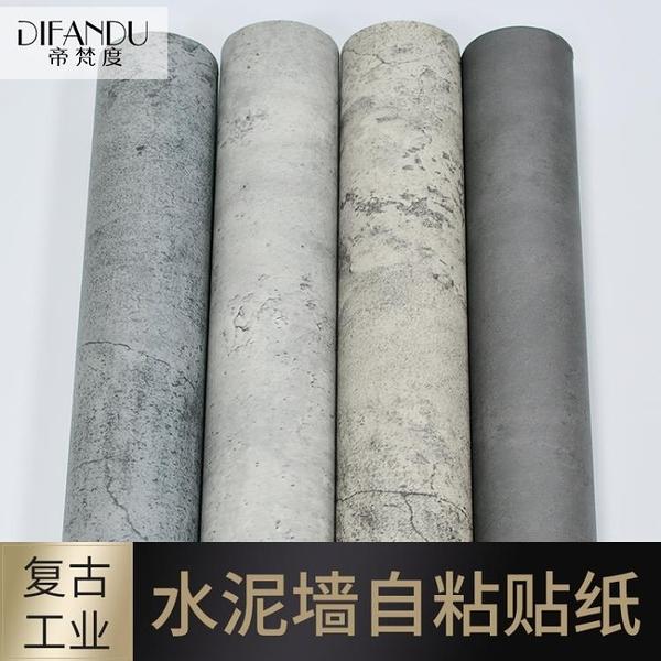 墻紙自粘水泥墻工業風復古加厚水服裝店理發店壁紙水泥灰色貼紙