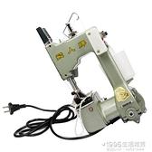 9-2手提式電動封包縫包打包編織袋封口縫紉機真 廠家直銷【1995新品】