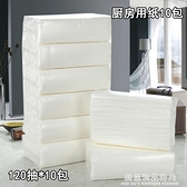 廚房用紙加厚廚房紙巾吸油吸水去污衛生抽紙一次性擦手紙