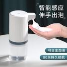 自動洗手液機感應電動智慧泡沫洗手機兒童皂液氣泡機全自動出泡 快速出貨