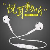 無線運動藍芽蘋果耳機雙耳4.1通用耳塞式立體聲音樂安卓通用款【快速出貨八折優惠】