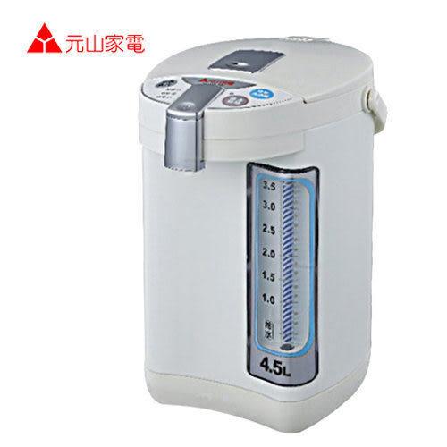 ●超~划~算● 元山牌 (YS-5450API)4.5L微電腦熱水瓶 **能源效率第三級**。免運費。(另售象印CD-WBF40)