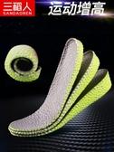 運動鞋墊隱形內增高鞋墊增高神器男士女式增高墊全墊籃球運動鞋