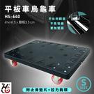 【省力No.1】華塑 HS-640 平板...