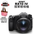 (贈座充+清潔組+貼+彎彎相機包)SONY 索尼 RX10M4 RX10 M4 類單眼 相機 4K 1吋感光元件 公司貨