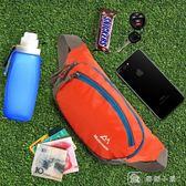 戶外手機腰包男女跑步裝備多功能迷你健身運動小腰帶防水手機包 娜娜小屋