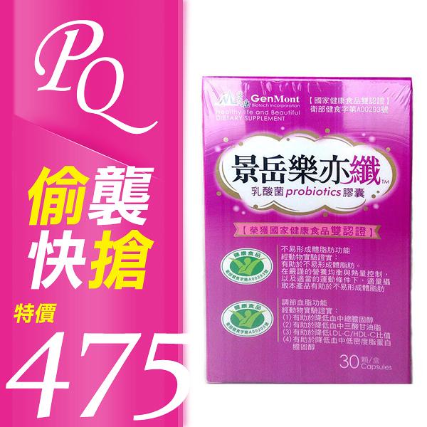 景岳 樂亦纖 乳酸菌膠囊 30粒 盒裝公司貨 【PQ 美妝】
