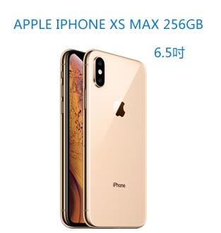 【刷卡分期】IPXS Max 256G 6.5吋  /Apple iPhone XS Max 256GB  新一代神經網路引擎