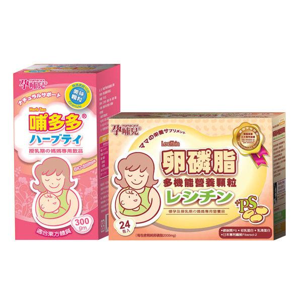 【孕哺兒®】 哺多多顆粒 (300gm/盒)+卵磷脂顆粒 (24包/盒)