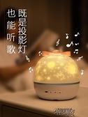星空投影儀小夜燈創意星光夢幻浪漫旋轉夜光兒童房間星星臥室台燈 【雙十一狂歡】