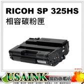 USAINK☆ RICOH SP 325HS 相容碳粉匣 適用:SP325HS / SP325SFNw / SP325DNw /SP325