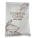 【即期品特惠】金時代書香咖啡【UCC】Counter Coffee 飯店專用可可粉3合1 30gx20包/袋