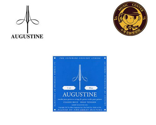 【小麥老師樂器館】AUGUSTINE 藍色 古典弦 古典吉他弦 尼龍弦 高張力 【A645】