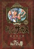 からくりサ−カス完全版 02 (少年サンデ−コミックススペシャル)