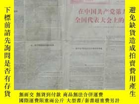 二手書博民逛書店1969年4月28日《鐵道兵》第1762期(特刊)罕見4開4版