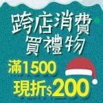 聖誕節 流行生活 跨店消費滿1500折200