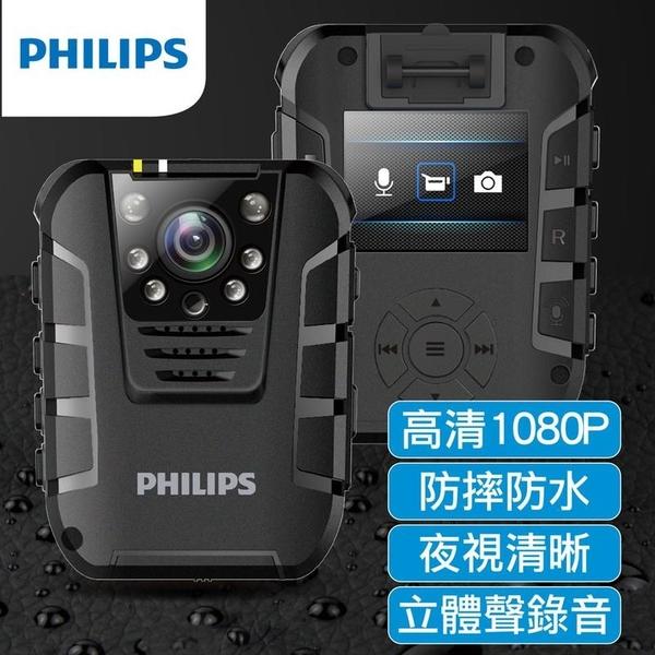 【免運費】 PHILIPS 飛利浦 頂規款 防水夜視 隨身 攝錄影機/密錄器/微型攝影機 (贈64G記憶卡) VTR8101