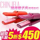 Chinjela隨身離子夾(乾電池式)  輕巧外型便於攜帶【HAiR美髮網】
