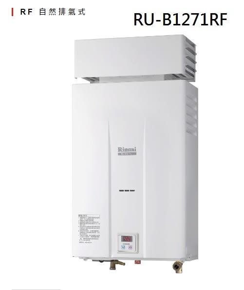 【歐雅系統家具】林內 Rinnai 屋外數位抗風型熱水器 RU-B1271RF