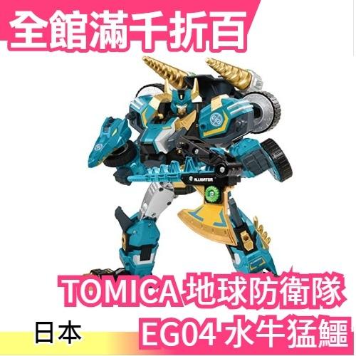 日本 【EG04 水牛猛鱷】日版 TOMICA 友情合體 Earth Granner 地球防衛隊 變形 機器人【小福部屋】
