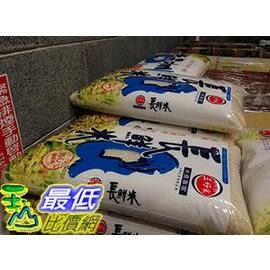 [COSCO代購] SAN-HO LONG RICE 三好米長鮮米9公斤 _C40144