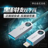 蘋果傳輸線二合一安卓兩用iPhone6單頭7Plus充電線器一拖二5s